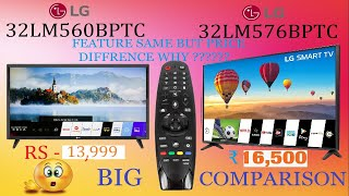 LG 32LM576BPTC VS 32LM560BPTC LED Comparison | Features Same But Price Diffrence Why ???