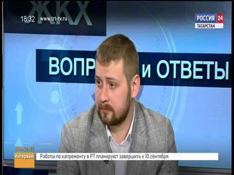 22 05 2017 ТВ Россия 24, Татарстан. ЖКХ Вопросы и ответы
