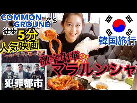 【韓国旅行】人気映画、犯罪都市にでてくるマラルンシャモッパン !本気でおすすめ【おいしい】