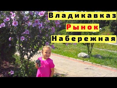 Жизнь за Кадром во Владикавказе. Осетия. Рынок, Набережная, Прогулки и Игры #ЖзК