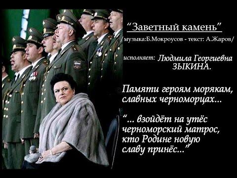 Людмила Зыкина/Заветный камень...монтаж/Елена Ли.