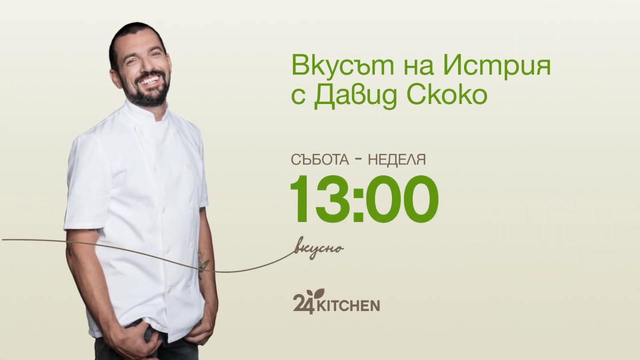 24Kitchen - Вкусът на Истрия с Давид Скоко