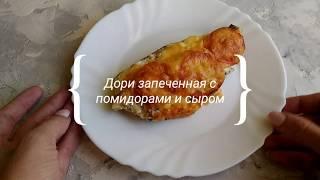Дори, запеченная с помидорами и сыром