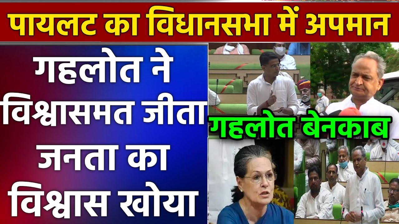 गहलोत ने विश्वासमत जीता जनता का विश्वास खोया Rajasthan Pilot पायलट का विधानसभा में अपमान Assembly