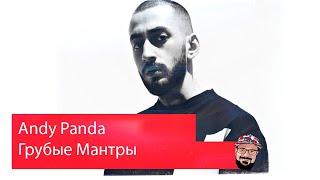 💥 Иностранец реагирует на Andy Panda - Rude Mantras / Грубые Мантры