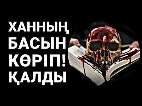 КЕНЕСАРЫНЫҢ БАСЫН ЖАСЫРЫП КЕЛГЕН!