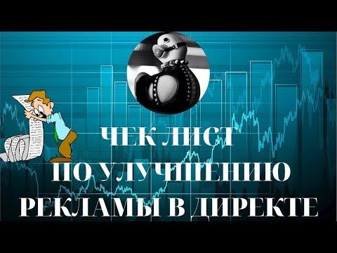 Чек-лист по оптимизации рекламы в Яндекс Директ | Ведение рекламы в 2020 году от Leonov'a