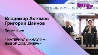Презентация «Материалы КНАУФ — выбор дизайнера»