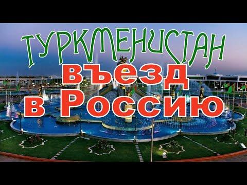 Правила въезда в Россию из Туркменистана. Новости Туркменистана