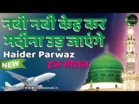 हज स्पेशल न्यू नात 2018 नबी नबी केह के मदीना उड़ जायेंगे Haider Parwaz Nabi Nabi Keh Kar Madina Ud