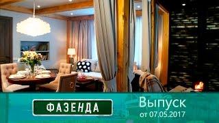 Фазенда - Гостиная вчерных тонах. Выпуск от07.05.2017