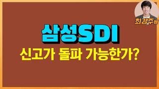 [최강주] 배터리3대장 삼성SDI(삼성에스디아이) 최근…