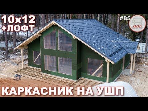 Каркасный дом 10*12 с лофтом и вторым светом | коробка под крышу, II этап | Керро #85