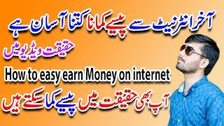 How to Easily Earn Money on internet.