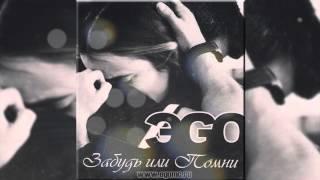 ЭGO - Забудь или помни
