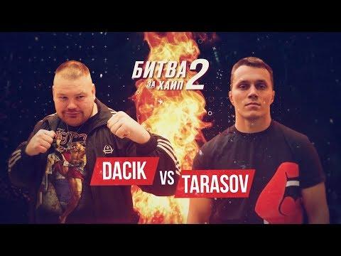 Артем Тарасов VS Вячеслав Дацик. Полный бой и скандал после боя.