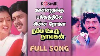02 Jannaluku Pakathiley Chinna Roja-Namma Oor Nayagan-Tamil-Ramesh-Rajesh Kanna