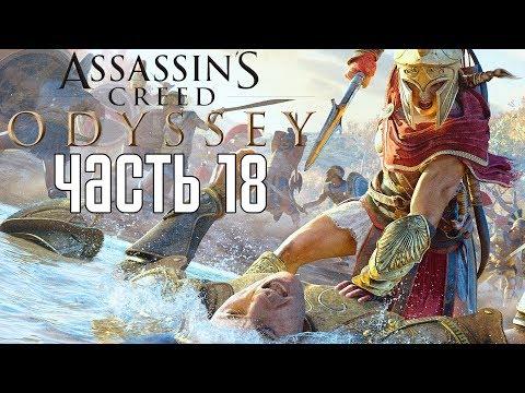 Assassin's Creed: Odyssey ► Прохождение на русском #18 ► ЗАТЕРЯННАЯ АТЛАНТИДА! НАШЛИ ОТЦА!