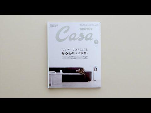 最新号『NEW NORMAL 居心地のいい家具』発売中!