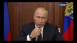 29 августа 2018 обращение президента РФ Владимира Путина к общественности в связи с грядущей пенсион
