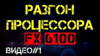 Как разогнать процессор FX 6100 | Троттлинг