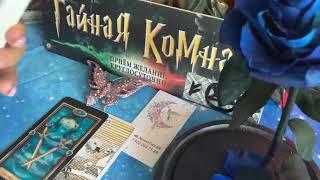 ВЕСЫ - Таро Гороскоп с 2-8 Августа