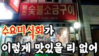 건대 맛집 노포. 돼지치맛살 드셔보셨나요? (feat.…