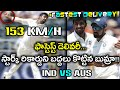 India vs Australia 1st Test Day 2: Jasprit Bumrah Beats Mitchell Starc To Bowl The Fastest Delivery