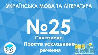 Онлайн-урок ЗНО. Українська мова та література №25. Просте ускладнене речення