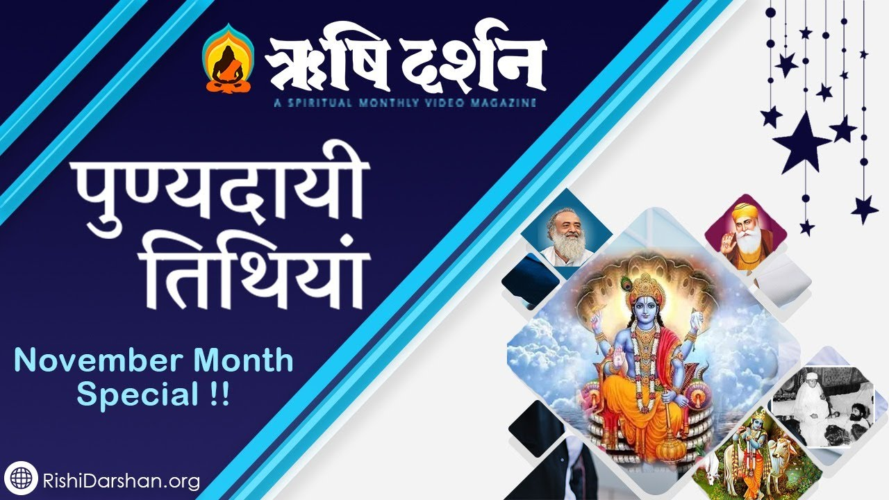 नवम्बर माह की पुण्यदायी तिथियाँ || Auspicious Dates And Events in November Month...