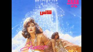 Leila Forouhar - Shamim (Long Version) | لیلا فروهر - شمیم