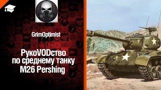 Средний танк M26 Pershing - рукоVODство от GrimOptimist [World of Tanks]