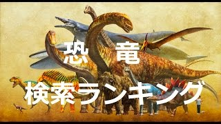 【恐竜ランキング】検索数の多い恐竜✰強い恐竜✰人気の恐竜✰かっこいい恐竜✰肉食恐竜✰草食恐竜✰ダイナソー