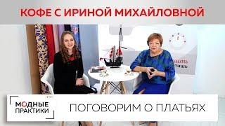 Поговорим о платьях о том как готовиться к праздникам о моде и женщинах Кофе с Ириной Михайловной