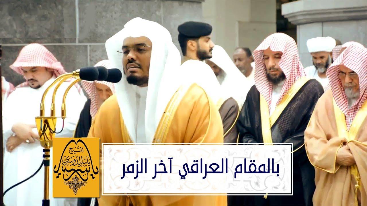 بالمقام العراقي الحزين يحبر الشيخ د. ياسر الدوسري خواتيم الزمر - ليلة 23 رمضان 1440هـ