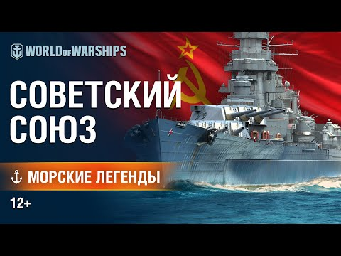 Морские Легенды: Советский Союз | World of Warships