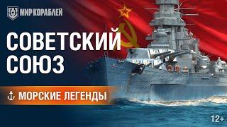 Морские Легенды: Линкор «Советский Союз» | World of Warships