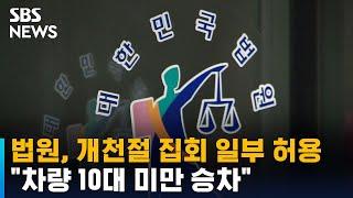 법원, 차량 10대 미만 승차 집회 조건부 허용 / S…
