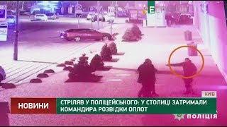 Стріляв у поліцейського У столиці затримали командира розвідки ОПЛОТ