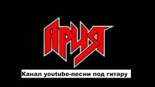 Как играть Ария – беспечный ангел на гитаре (видео урок)