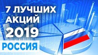 Фото Российские акции Сбербанк Газпром Яндекс и не только. Прогнозы 2019