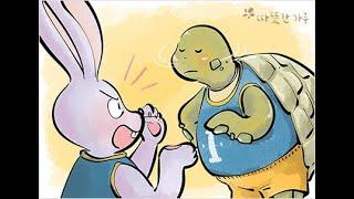 따뜻한 하루 2021년 6월 8일 토끼와 거북이의 재시합