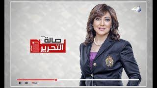 صالة التحرير مع عزة مصطفي 23/7/2017