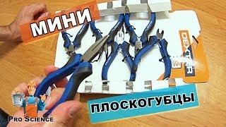 Набор мини-плоскогубцы dexter 6 шт рабочий инструмент | обзор pro science