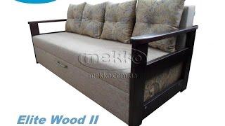 Диваны Кривой Рог. Ортопедический диван Elite Wood II. Диван купить Кривой Рог(http://www.mekko.com.ua/ru/kataloh/dyvany/dyvany-kryvoy-roh/ Ортопедический диван Елит Вуд 2 можно купить в городе Кривой Рог от произв..., 2014-11-06T16:13:27.000Z)