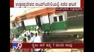 7 Dead, 21 Injured After New Farakka Malda Express Derails In Uttar Pradesh's Raebareli