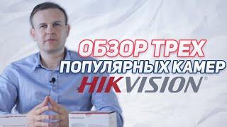 Три популярные камеры Hikvision | Обзор от Inditech
