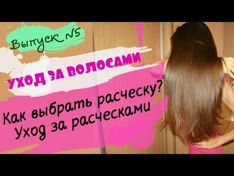 УХОД ЗА ВОЛОСАМИ.Как отрастить длинные волосы?Расчески для волос,щетки с натуральной щетиной#5Juliy@