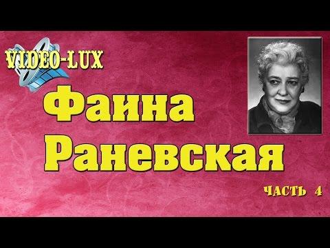 Фаина Раневская емко и с юмором о женщинах и мужчинах Часть 4 Цитаты