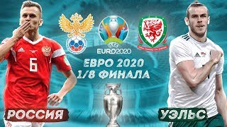 РОССИЯ УЭЛЬС 1 8 ФИНАЛА ЕВРО 2020